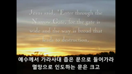 The Only Way To God Through God's Son by Paul Washer (Korean)
